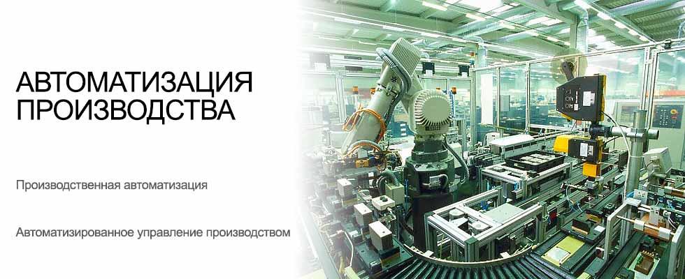 Автоматизация производства УСУ