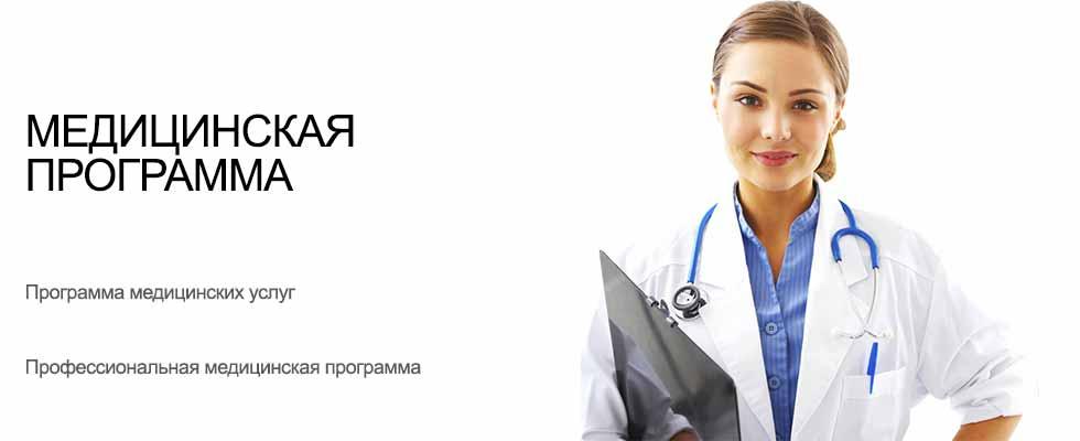 Медицинская программа УСУ