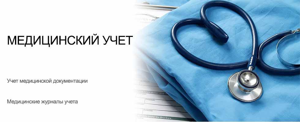 Медицинский учет УСУ