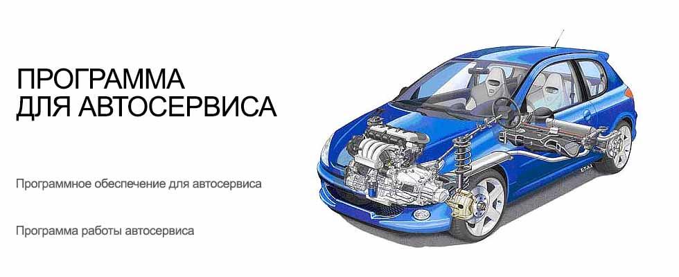 Программа для автосервиса УСУ