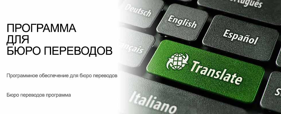 Программа для бюро переводов УСУ