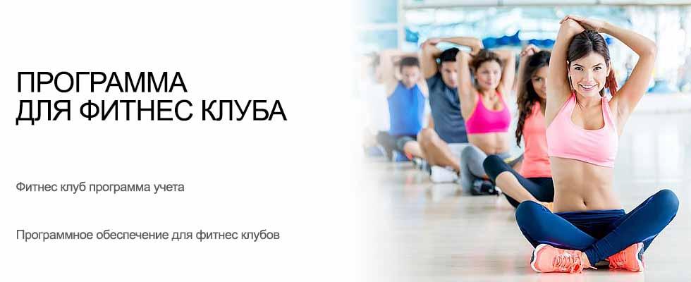 Программа для фитнес клуба УСУ