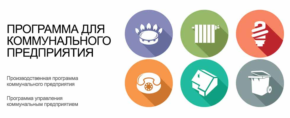 Программа для коммунального предприятия УСУ