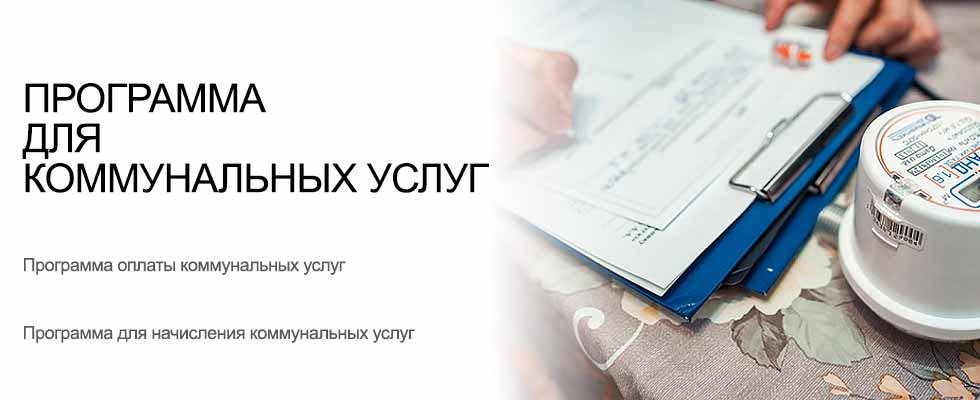 Программа для коммунальных услуг УСУ