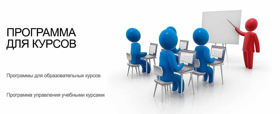 Программа для курсов УСУ
