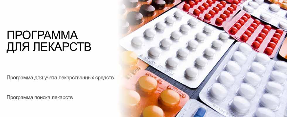 Программа для лекарств УСУ