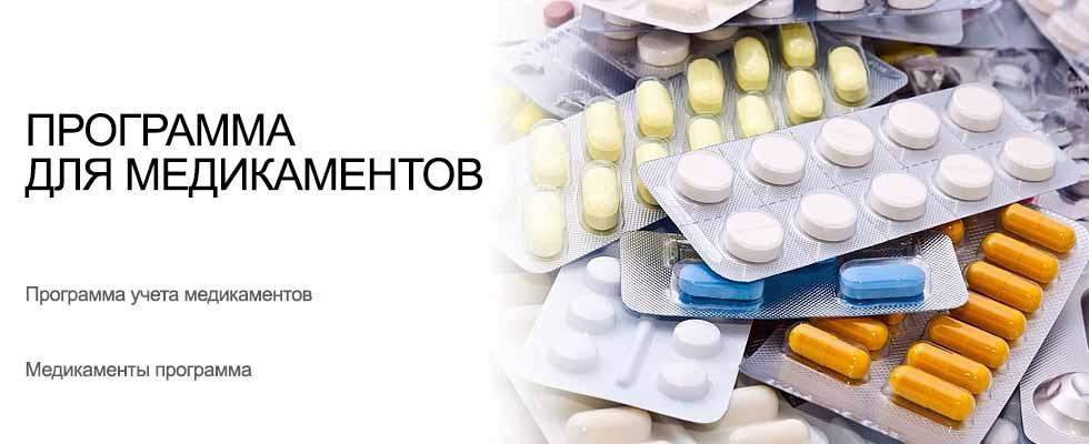 Программа для медикаментов УСУ