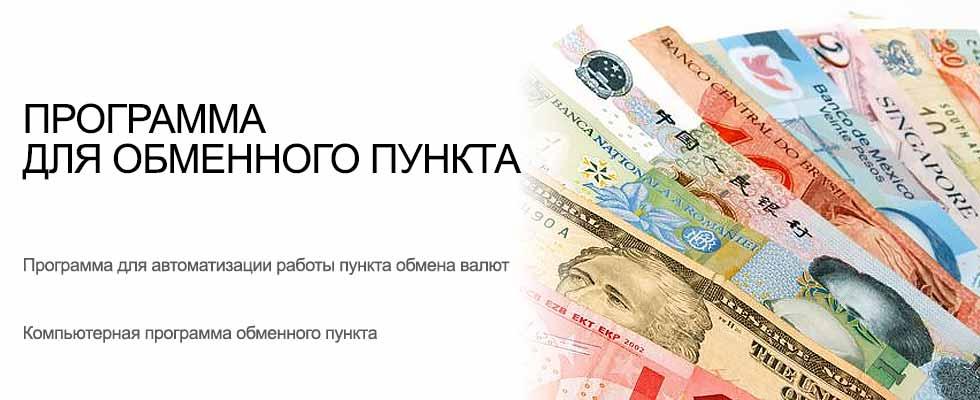 Программа для обменного пункта УСУ