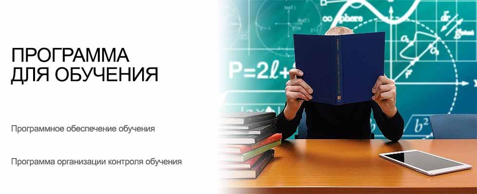 Программа для обучения УСУ