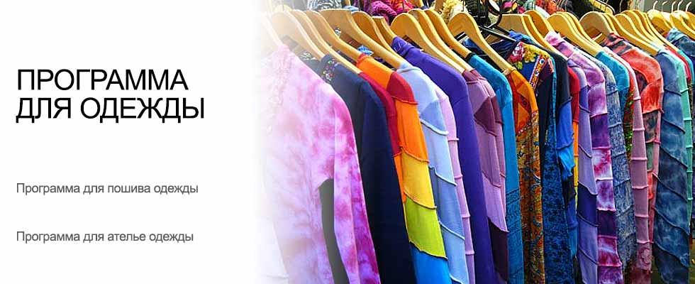 Программа для одежды УСУ