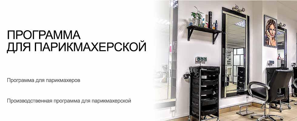 Программа для парикмахерской УСУ