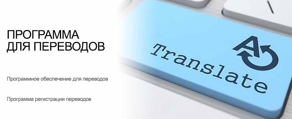 Программа для переводов УСУ