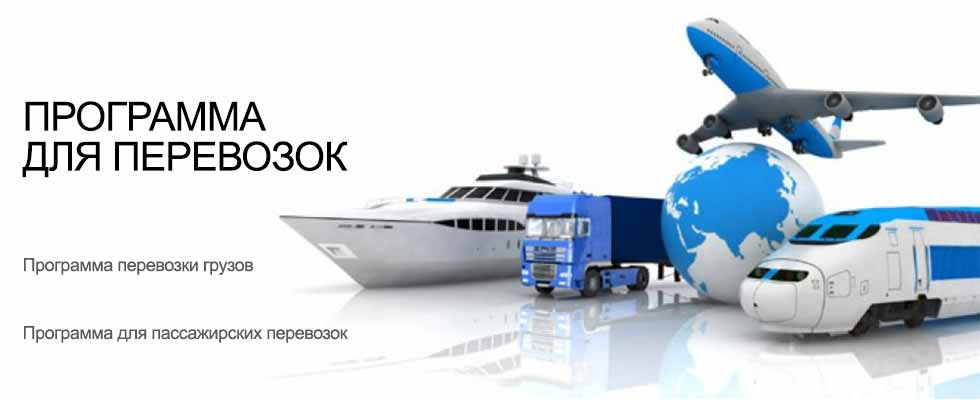 Программа для перевозок УСУ
