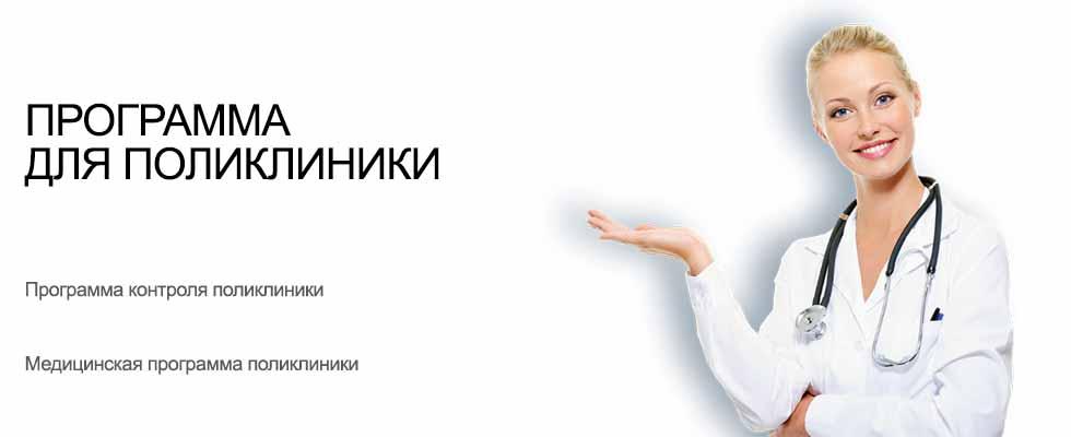 Программа для поликлиники УСУ