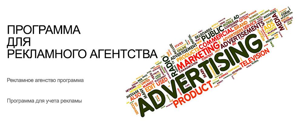 Программа для рекламного агентства УСУ