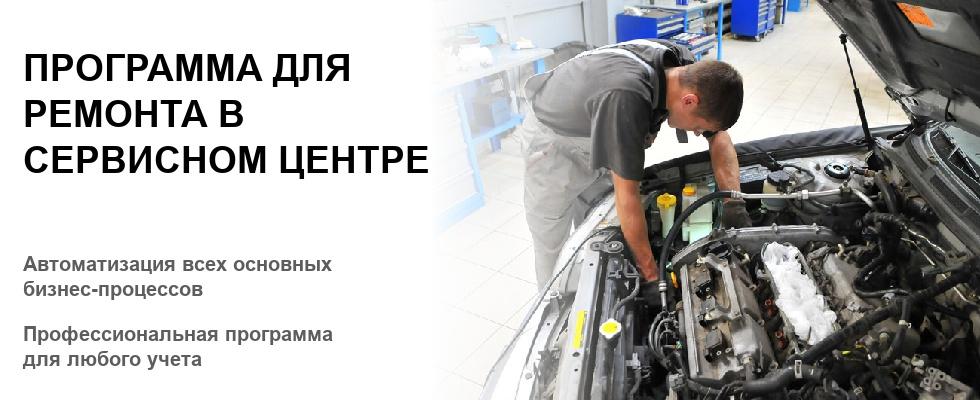 Программа для ремонта в сервисном центре УСУ