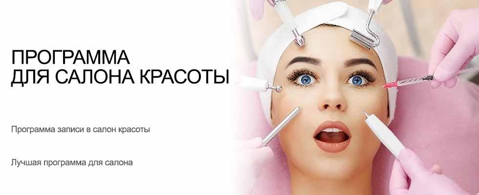 Программа для салона красоты УСУ