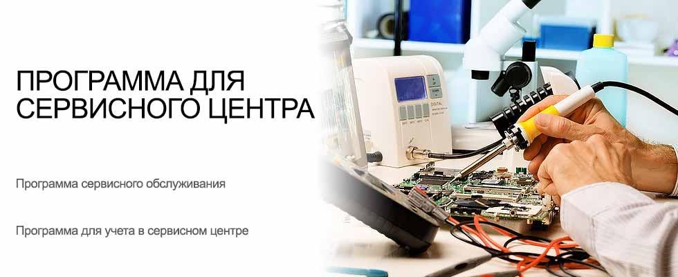 Программа для сервисного центра УСУ