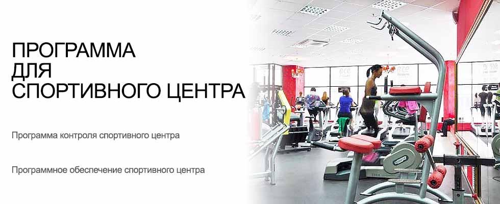 Программа для спортивного центра УСУ