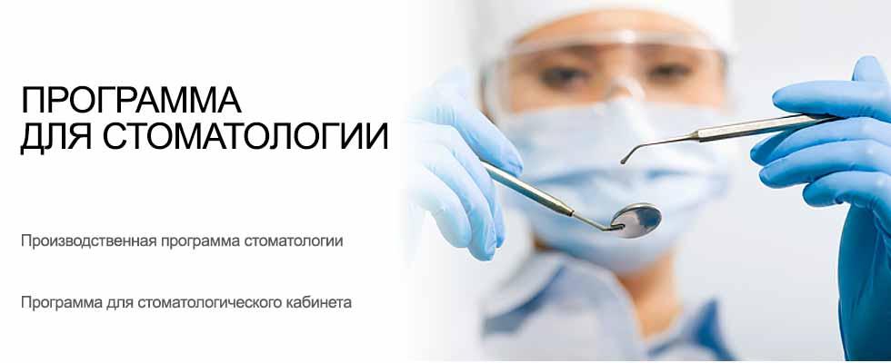 Программа для стоматологии УСУ