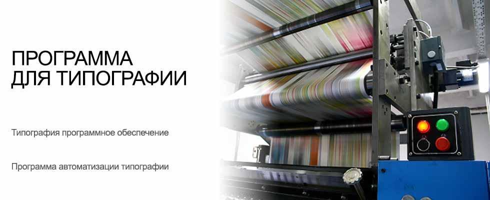 Программа для типографии УСУ