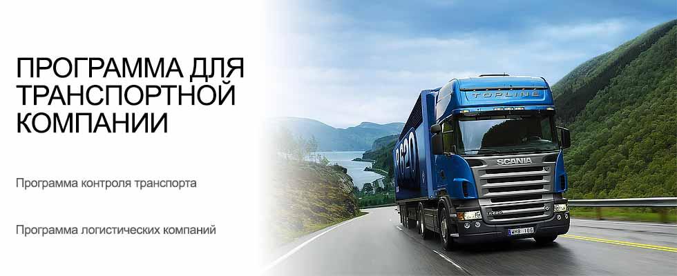 Программа для транспортной компании УСУ