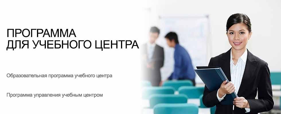 Программа для учебного центра УСУ
