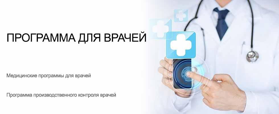 Программа для врачей УСУ