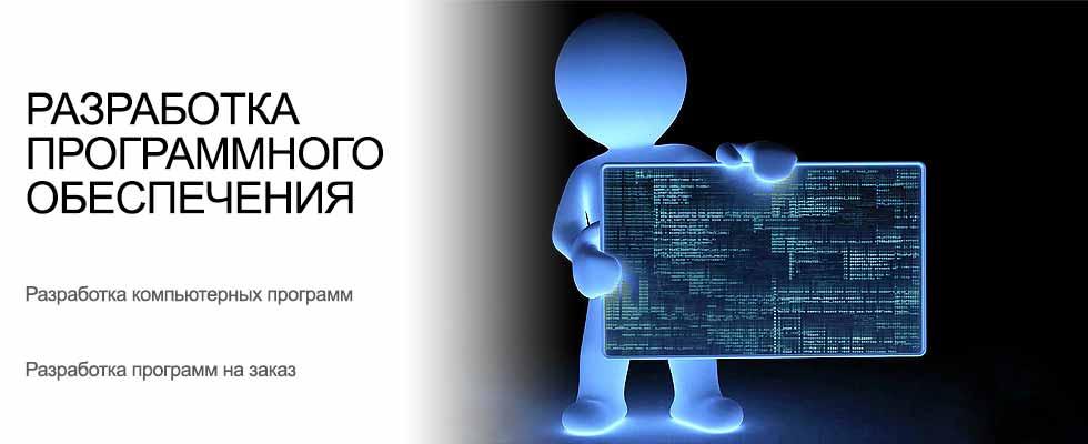 Разработка программного обеспечения УСУ