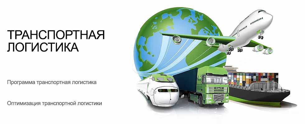 Транспортная логистика УСУ