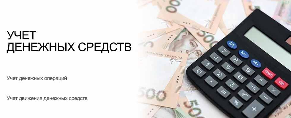 Учет денежных средств УСУ