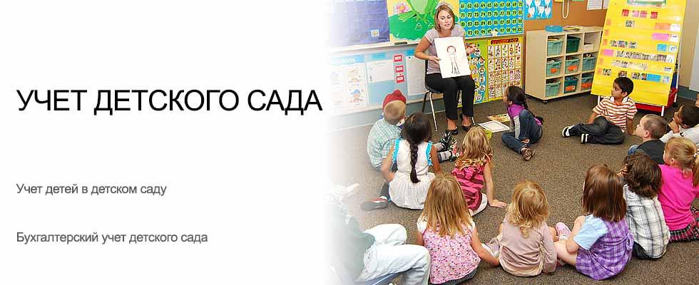 Учет детского сада УСУ