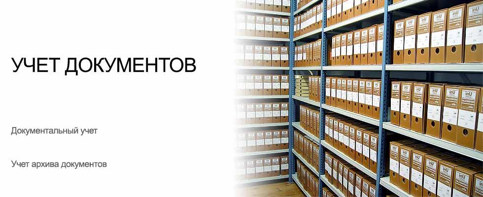 Учет документов УСУ