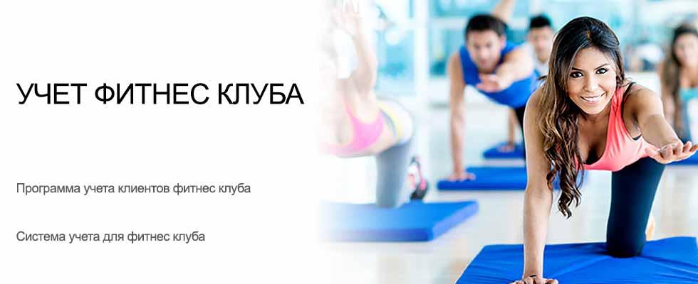 Учет фитнес клуба УСУ