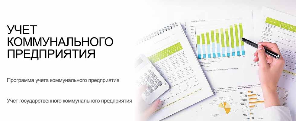 Учет коммунального предприятия УСУ