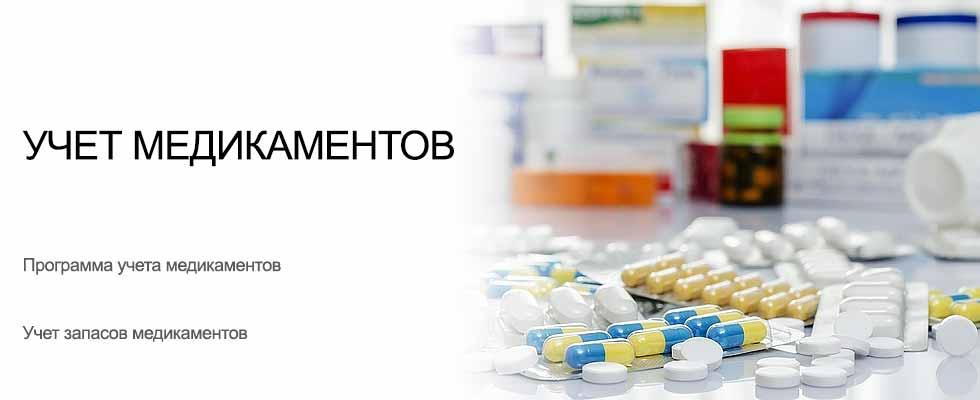 Учет медикаментов УСУ