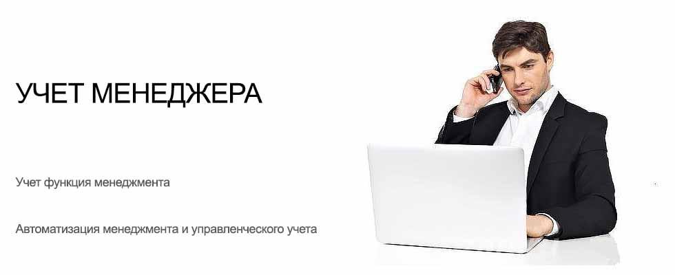 Учет менеджера УСУ