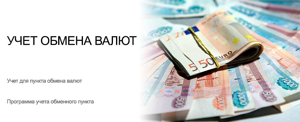 Учет обмена валют УСУ
