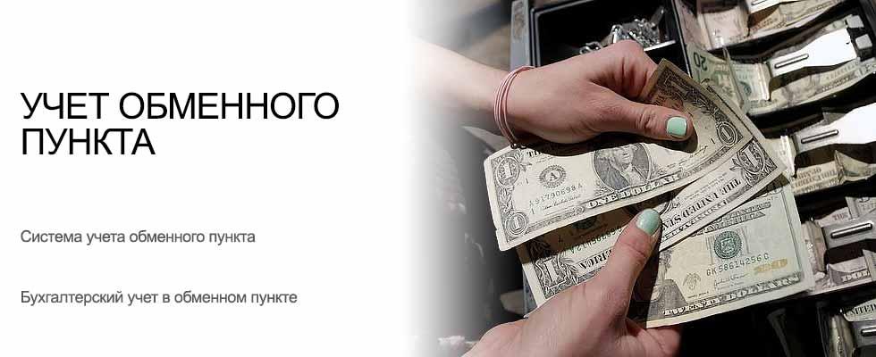 Учет обменного пункта УСУ