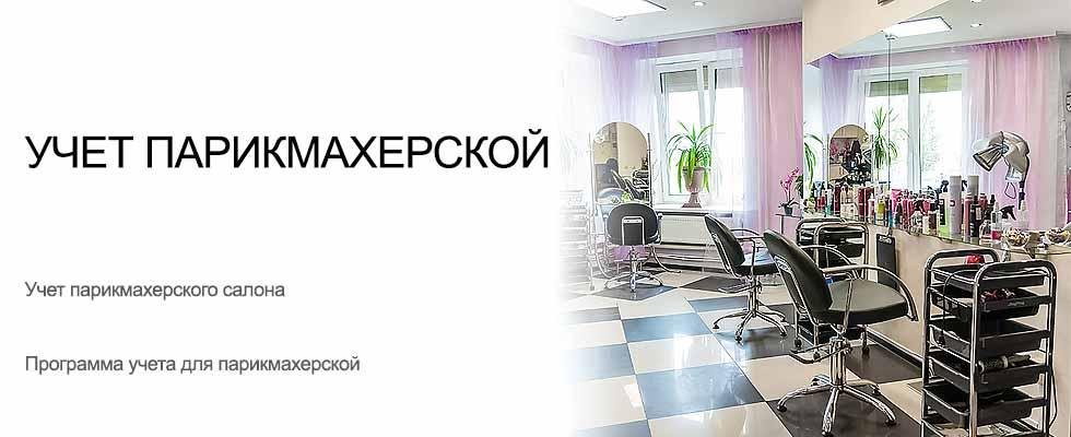 Учет парикмахерской УСУ