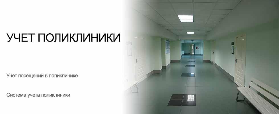 Учет поликлиники УСУ