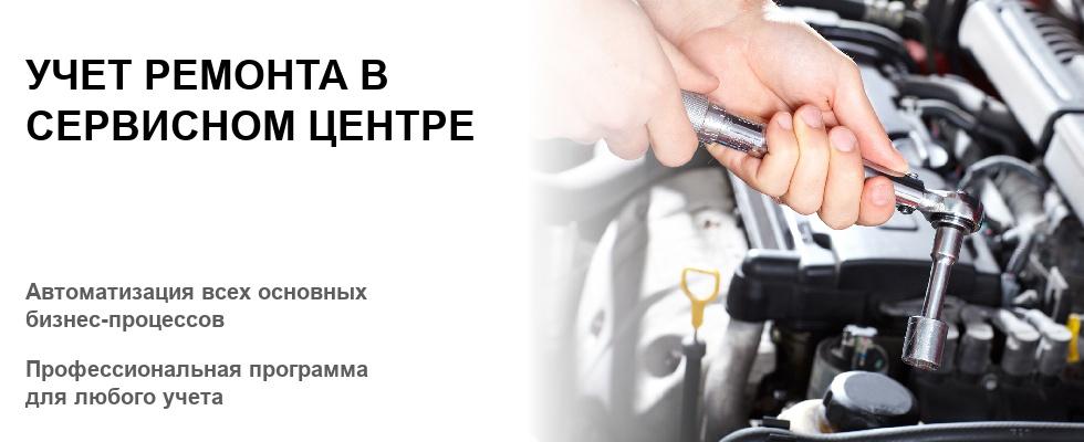 Учет ремонта в сервисном центре УСУ