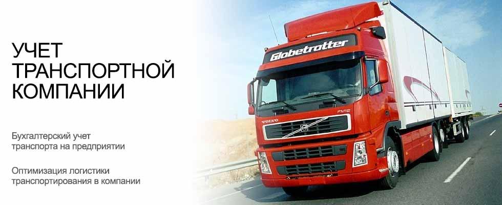 Учет транспортной компании УСУ
