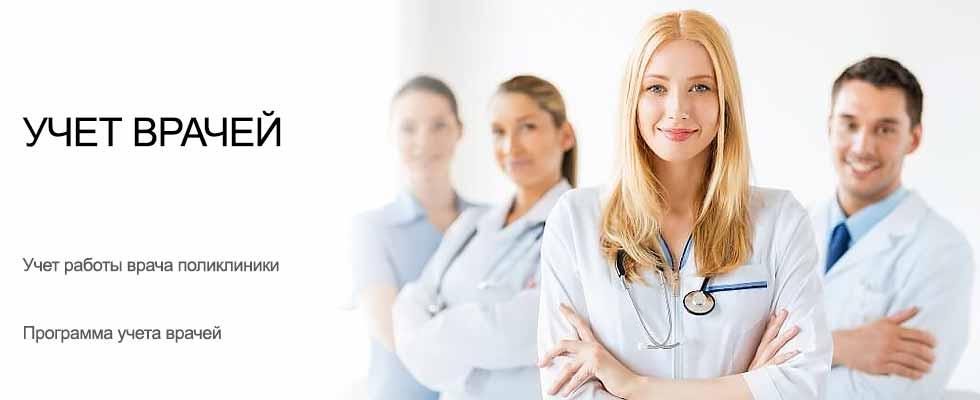 Учет врачей УСУ