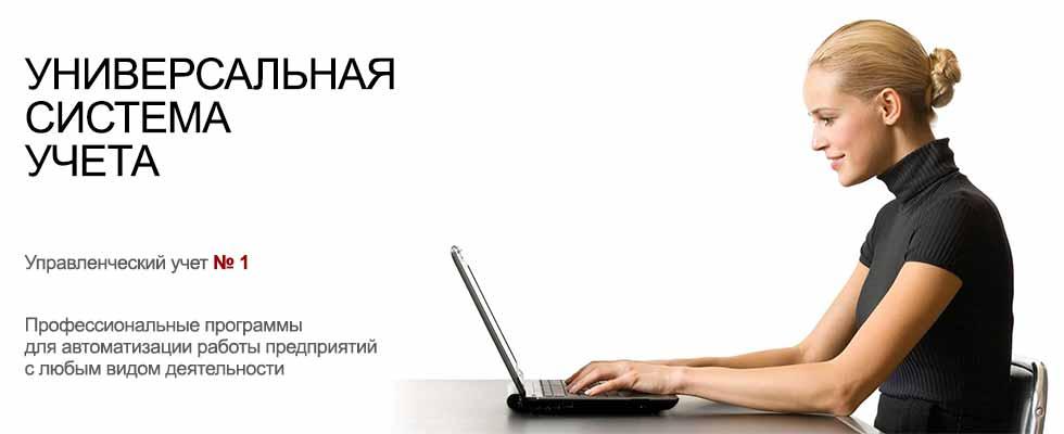 Универсальная Система Учета. Разработка программного обеспечения для автоматизации бизнеса