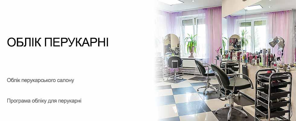 Облік перукарні УСУ 365fb7358507b